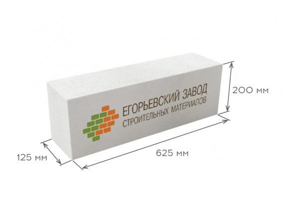 Блок газобетонный перегородочный D600 625*200*125, ЕЗСМ