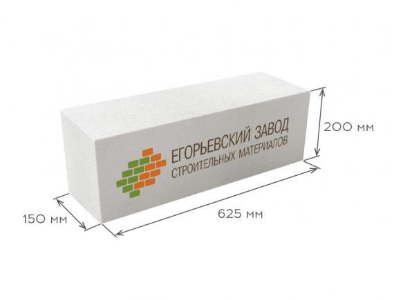 Блок газобетонный перегородочный  D600 625*200*150, ЕЗСМ