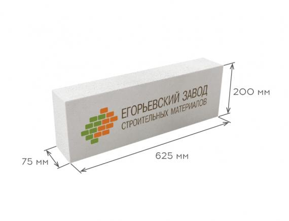 Блок газобетонный перегородочный D600 625*200*75, ЕЗСМ