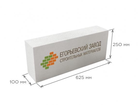 Блок газобетонный перегородочный D600 625*250*100, ЕЗСМ