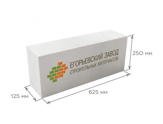 Блок газобетонный перегородочный D600 625*250*125, ЕЗСМ