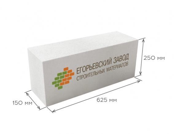 Блок газобетонный перегородочный D500 625*250*150, ЕЗСМ
