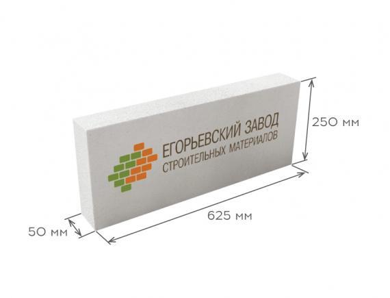 Блок газобетонный перегородочный D600 625*250*50, ЕЗСМ