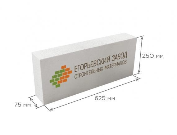 Блок газобетонный перегородочный D600 625*250*75, ЕЗСМ