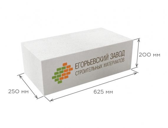 Блок газобетонный стеновой D600 625*200*250, ЕЗСМ