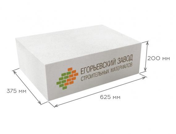 Блок газобетонный стеновой D600 625*200*375, ЕЗСМ