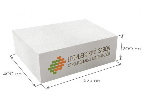 Блок газобетонный стеновой D600 625*200*400, ЕЗСМ