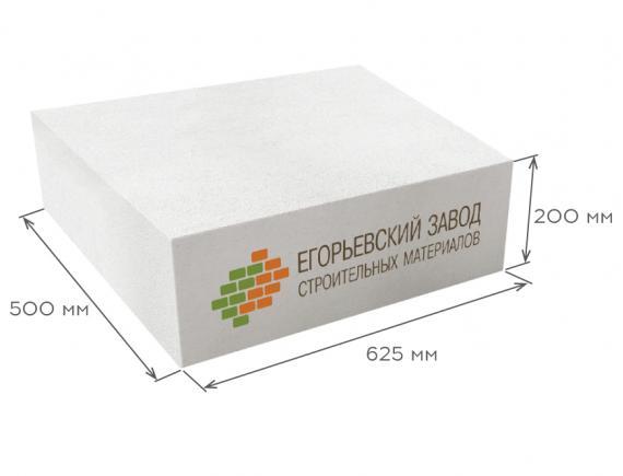 Блок газобетонный стеновой D500 625*200*500, ЕЗСМ