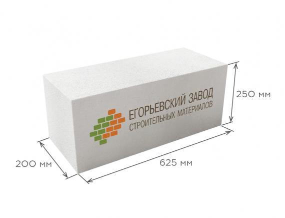 Блок газобетонный стеновой D500 625*250*200, ЕЗСМ