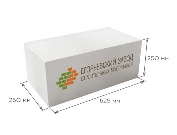 Блок газобетонный стеновой D600 625*250*250, ЕЗСМ