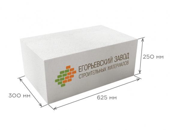Блок газобетонный стеновой D600 625*250*300, ЕЗСМ