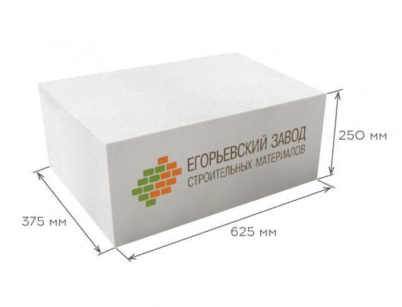 Блок газобетонный стеновой D600 625*250*375, ЕЗСМ