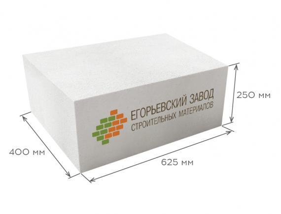 Блок газобетонный стеновой D600 625*250*400, ЕЗСМ