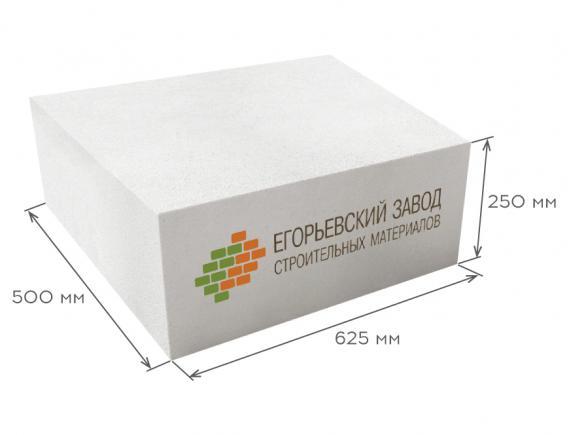 Блок газобетонный стеновой D500 625*250*500, ЕЗСМ