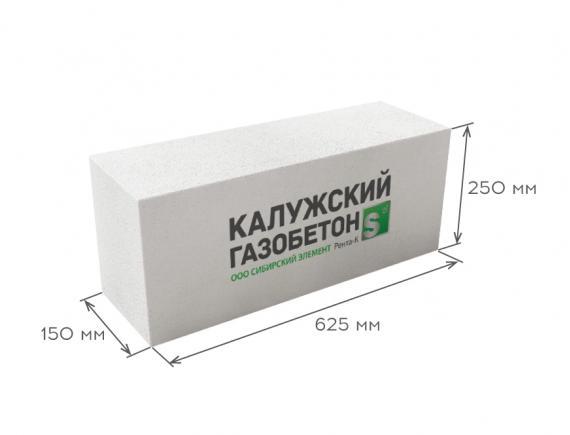 Блок газобетонный перегородочный D600 625*250*150, Калужский газобетон